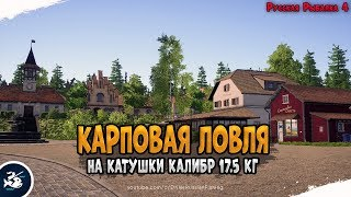Рыбалка в farming simulator 2020 gold edition
