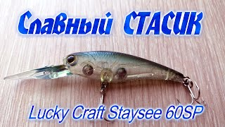 Воблер lucky craft bevy shad fps