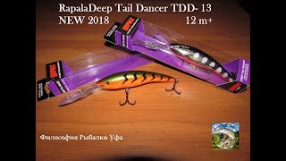 Воблер rapala scatter rap tail dancer отзывы