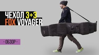 Чехол для удилищ Prologic NG Specialist Holdall 4+1 10-13ft