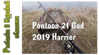 Кастинговое удилище pontoon 21 gad harrier 702mf отзывы