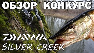 Спиннинг DAIWA THE SILVER CREEK MS 77 ML