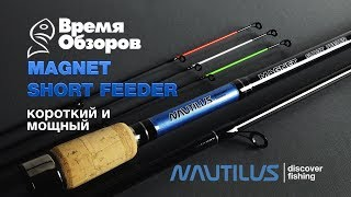 Удилище nautilus magnet feeder short msf8hq 2. 40м 150гр отзывы
