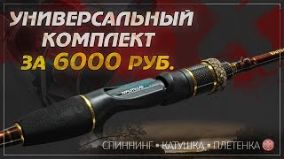 Спиннинг grfish technican xt 862 ml