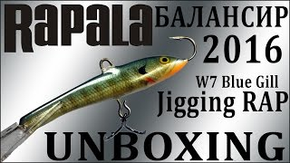 Балансиры Rapala Jigging RAP 9см, 25гр.