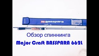 Спиннинг Major Craft Basspara BPS-702ML 213 3. 5-11 гр