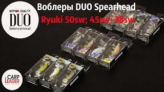 Воблер duo spearhead ryuki 45s n568
