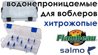 Коробка Flambeau 2003T Tuff tainer zerust display рыболовная плc