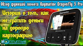 Карты для raymarine dragonfly 7 best price