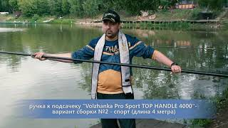Ручка для подсачека competition landing net handle 400