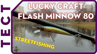 Воблеры lucky craft flash minnow 80spkdg