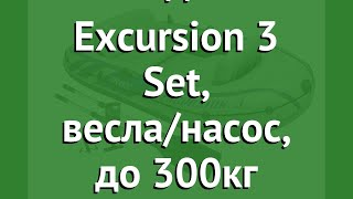68319 надувная лодка intex пвх excursion 3 set 262х157х42 см