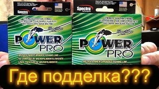 Шнур Power Pro Super 8 Slick 275m Marine Blue