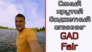 Спиннинг pontoon 21 gad fair 1. 98м 7-35г frs662mhf