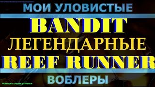Воблер reef runner deep diver 800 отзывы