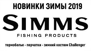 Костюм-поддевка Shimano Lightweight Thermal Muit MD041J