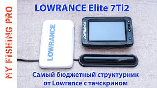 Эхолот-картплоттер lowrance elite-7ti mid high totalscan 000-12419-001