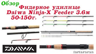 Фидер beastmaster bx multi medium feeder 3. 66м 100гр