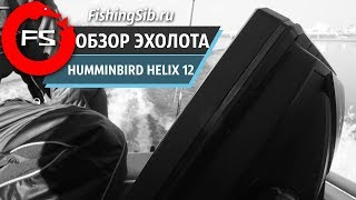 Карты эхолота humminbird 1198 c gps fishing system