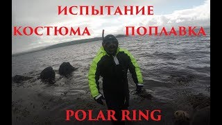 Комбинезон polar ring rf-205666d ovall thermo