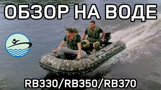 Лодка RiverBoats RB-330TT (киль)