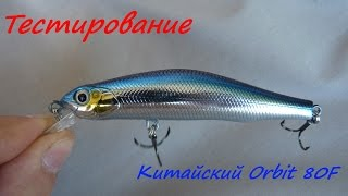 Копия ZipBaits Orbit