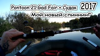 Pontoon 21 gad fair 1. 98м 3. 0-15г