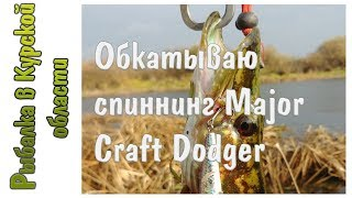 Спиннинг major craft dodger spinning 752mh отзывы