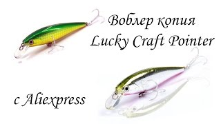 Воблер lucky craft pointer 78dd отзывы