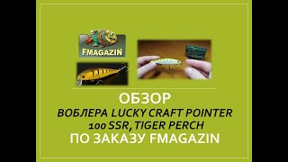 Воблер lucky craft sw pointer 100ssr отзывы