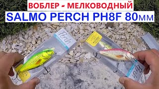 Воблер salmo perch 12f hp отзывы